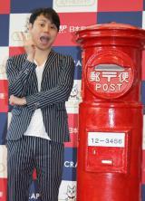 1日郵便局長に就任したNON STYLE・井上裕介