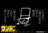 3月18日から2日間、『名探偵コナン』の人気キャラ「怪盗キッド」からの犯行予告状を全国の中吊りに掲出