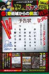 『週刊少年サンデー16号』のナゾトキ企画で新たな犯行予告が…