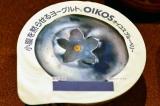 4年ぶりとなる新ブランド『ダノンオイコス 脂肪0 ブルーベリー』 (C)oricon ME inc.