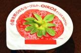 4年ぶりとなる新ブランド『ダノンオイコス 脂肪0 ストロベリー』 (C)oricon ME inc.