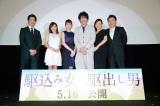 (左から)堤真一、内山理名、戸田恵梨香、大泉、神野三鈴、原田眞人監督