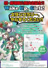 3月21日・22日に開催される『AnimeJapan 2015』ではスタンプラリーも! すべてスタンプを集めると『CD着せ替えジャケットにもなるステッカー』がもらえる (C)Green Leaves/Wake Up, Girls!2製作委員会
