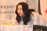 20歳の誕生日を迎えた早見あかり (C)ORICON NewS inc.