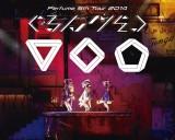 Blu-ray Disc『Perfume 5th Tour 2014「ぐるんぐるん」』初回限定盤