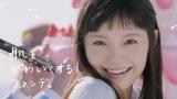 幸せそうにパレードを歩く宮崎あおいの世界に引き込まれる ロート製薬『SUGAO』新CM