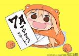 アニメ『干物妹(ひもうと)!うまるちゃん』7月放送スタート決定。原作者サンカクヘッド氏の描き下ろしイラスト公開