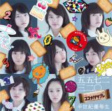 女子中学生8人組パフォーマンスユニット「五五七五五七二三二〇」のデビュー曲「半世紀優等生」(25日配信限定発売)