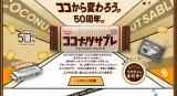 ココナッツサブレが50周年を記念して「私立恵比寿中学」とのコラボ商品を発表
