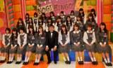 日本テレビ『NOGIBINGO!4』の収録後、会見に出席した乃木坂46とイジリー岡田 (C)ORICON NewS inc.