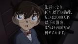 「NO MORE映画泥棒」CMがアニメに。名探偵コナンが映画盗撮犯を追い詰める!(C)2015 青山剛昌/名探偵コナン製作委員会