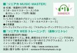 音楽セミナー『SONIC ACADEMY』(通称ソニアカ)募集要項ほか