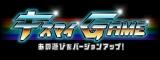 Kis-My-Ft2のテレビ朝日系新番組『あの遊びをバージョンアップ! キスマイGAME』3月31日スタート