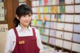 老舗書店の店員を演じるまゆゆ
