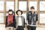 4月10日スタート、テレビ朝日系ドラマ『天使と悪魔‐未解決事件匿名交渉課‐』の主題歌をソナーポケットが書き下ろし