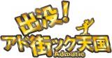 4月4日放送回からV6・井ノ原快彦が新司会者に就任。番組タイトルロゴも一新(C)テレビ東京