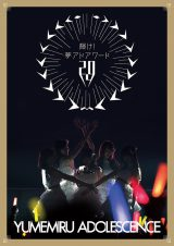 ライブDVD/Blu-ray Disc『夢みるアドレセンス 輝け!夢アドアワード2014』(25日発売)