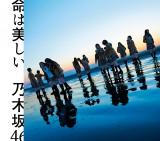 乃木坂46の11thシングル「命は美しい」(通常盤)