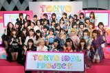 『TOKYO IDOL PROJECT』の記者発表会に出席したアイドリング!!!、HKT48、でんぱ組.inc、ベイビーレイズJAPAN 、Negicco(C)TOKYO IDOL PROJECT