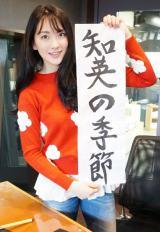 番組タイトル(TOKYO FM『知英の季節』)を初めての書道で披露した知英
