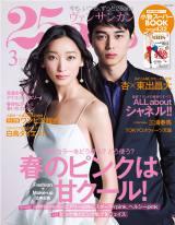 『25ans』2014年3月号では現在の夫・東出昌大と表紙を飾った杏