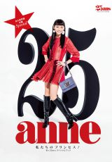 『25ans』で約2年半カバーガールを務めた杏が卒業