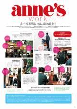 『25ans』5月号の卒業スペシャルブック「杏のすべて」抜粋ページ