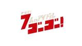 トークアプリ『755』をベースにした異色コンテンツ『ドラマ!7人のアイドル ゴーゴー!』テレビ朝日系で3月31日スタート