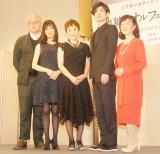 (左から)フィリップ・ブリーン氏、水川あさみ、大竹しのぶ、三浦春馬、三田和代 (C)ORICON NewS inc.