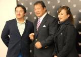 (左から)長男でプロレスラーのLEONA、藤波辰爾、藤波伽織
