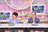 27年ぶりに『JNNニュースコープ』でコンビが復活する(左から)吉川美代子、田畑光永 (C)TBS