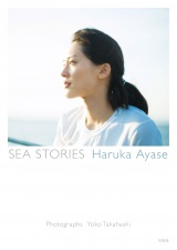 綾瀬はるかの最新写真集『SEA STORIES Haruka Ayase』(宝島社)