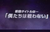 モニターに新曲発表のタイトルが映しだされた (C)ORICON NewS inc.