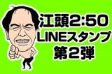 江頭2:50LINEスタンプ第二弾(C)大川興業 (C) GignoSystem Japan,Inc.