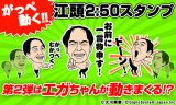LINEスタンプ『がっぺ動く!江頭2:50』(C)大川興業 (C) GignoSystem Japan,Inc.