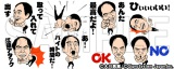 LINEスタンプ『がっぺ動く!江頭2:50』 (C)大川興業 (C) GignoSystem Japan,Inc.