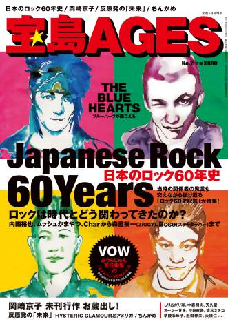 「Japanese Rock 60 Years」を特集した『宝島AGES』第2弾(宝島社)