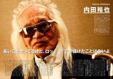 『宝島AGES』第2弾(宝島社)掲載の内田裕也インタビューその1