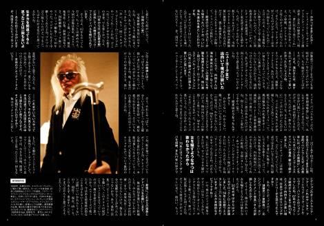 『宝島AGES』第2弾(宝島社)掲載の内田裕也インタビューその2