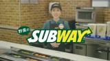 板野成美が登場しているサンドイッチチェーン『サブウェイ』の新CM