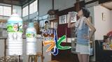 『アサヒ おいしい水』新CMに出演している波瑠