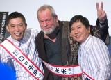 5年ぶりに再会を果たした(左から)太田光、テリー・ギリアム監督、田中裕二 (C)ORICON NewS inc.