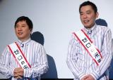 映画『ゼロの未来』のイベントに出席した(左から)田中裕二、太田光 (C)ORICON NewS inc.