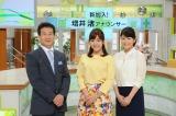 『ウェイクアップ!ぷらす』になって10年(左から)辛坊治郎、増井渚、森麻季(C)読売テレビ