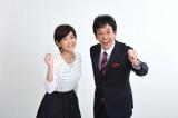3月30日よりABCの夕方のニュース情報番組『キャスト』の新キャスターを務める浦川泰幸アナウンサー(右)とサブキャスターの塚本麻里衣アナウンサー(左)(C)ABC