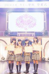 卒業証書を手にする、さくら学院中等部3年メンバー(写真左から)田口華、水野由結、菊地最愛、野津友那乃