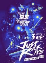 日本武道館公演初日のサブタイトルは「Do You Ever Shine?」(8月28日公演)