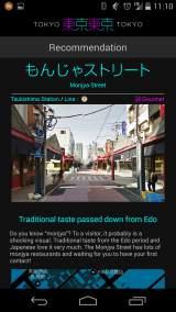 東京メトロが提供しているデータをリアルタイムに分析、独自のおすすめスポット情報を紹介してくれる『TOKYOTOKYO』