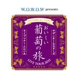 4月11日からスタートするサザンオールスターズの全国ツアー『おいしい葡萄の旅』ロゴ