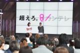 4月改編初日でもあり、「超えろ。カンテレ」キャンペーンの初日でもある3月30日に開催されたスペシャルイベント「関西テレビイメチェンしちゃいました!」に槇原敬之が登場